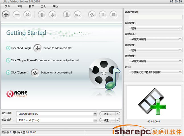 Ultra Video Joiner 6.5.0401绿色版
