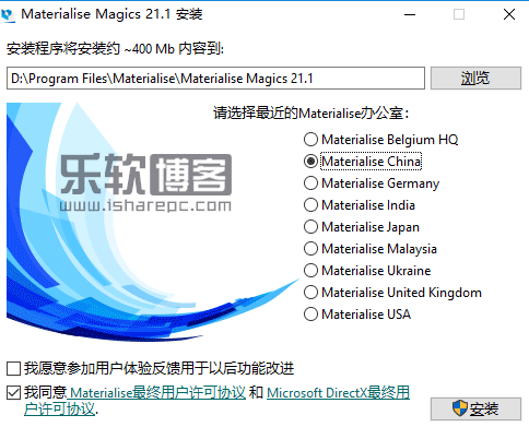 Materialise Magics 21安装