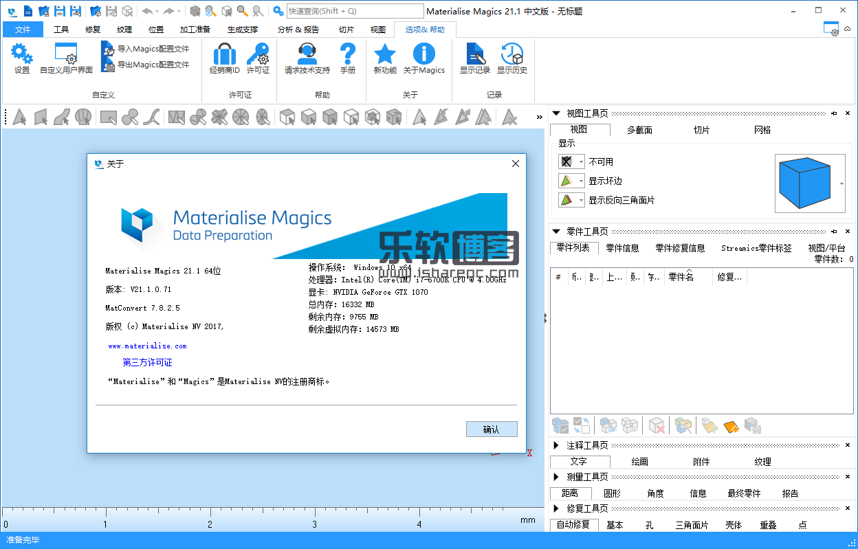 Materialise Magics 21