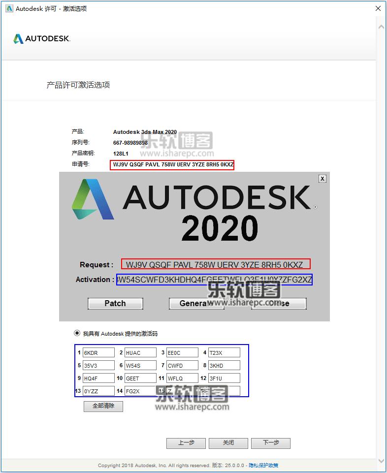 Autodesk 3DS MAX 2020破解激活