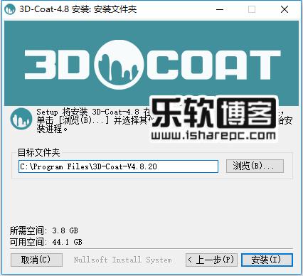 3D-Coat 4.8.20安装