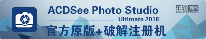 ACDSee Photo Studio Ultimate 2018 V11官方原版+完美破解