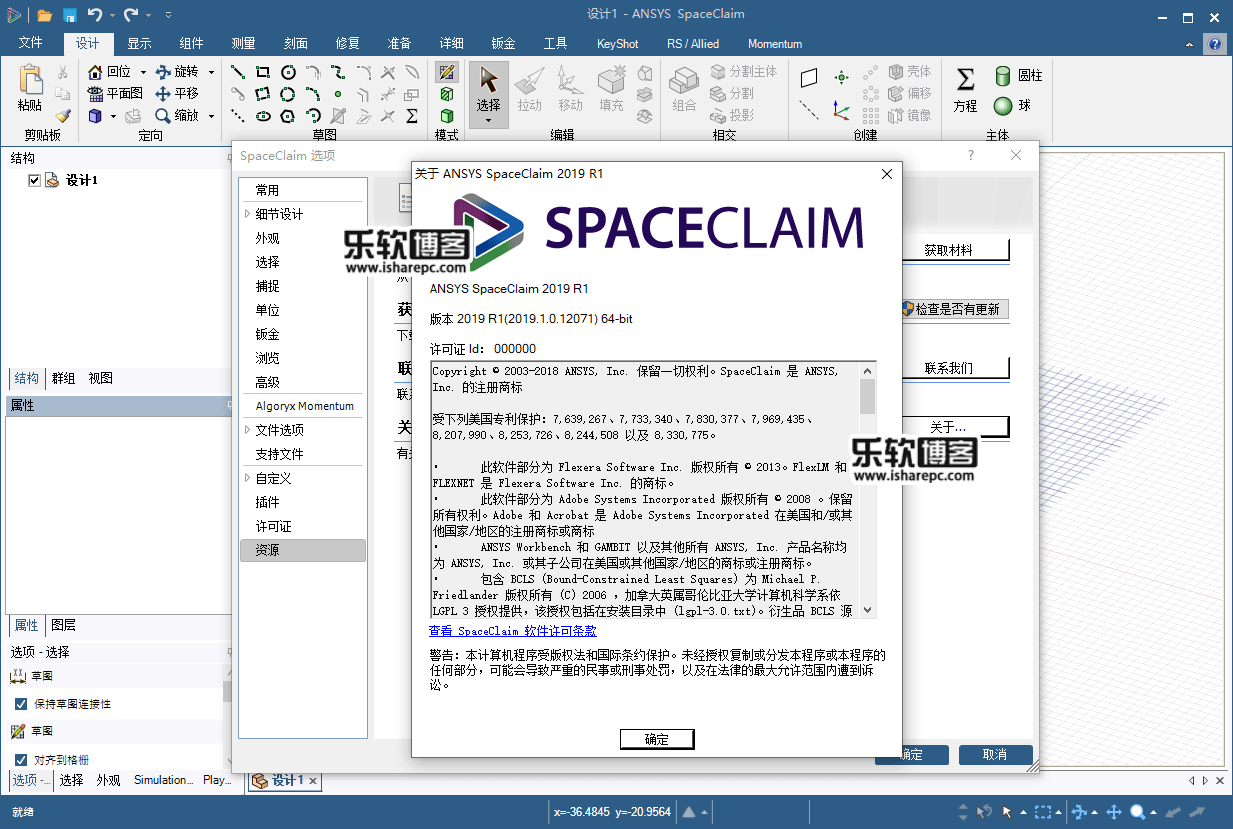 ANSYS SpaceClaim+DesignSpark Mechanical 2019 R1 v19.3破解版