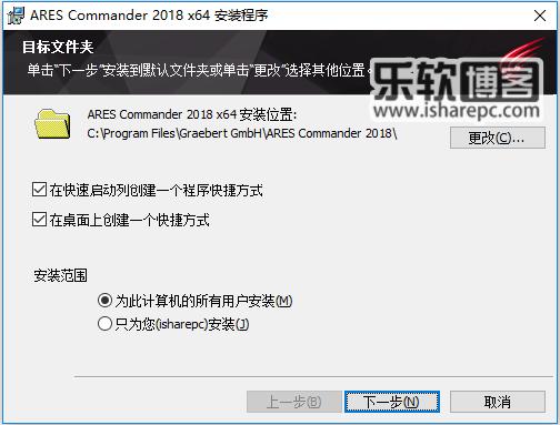 ARES Commander Edition 2018 v18.3.1安装