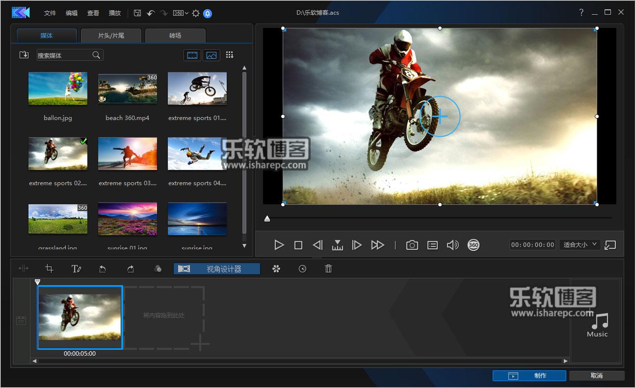 CyberLink ActionDirector Ultra 3.0中文破解版