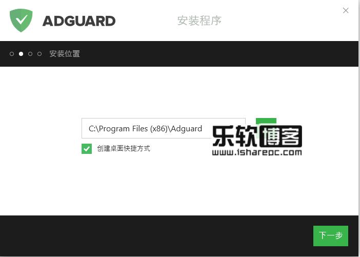 Adguard Premium v6.2安装