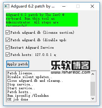 Adguard Premium v6.2注册机