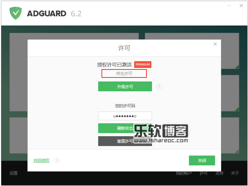 Adguard Premium v6.2破解版