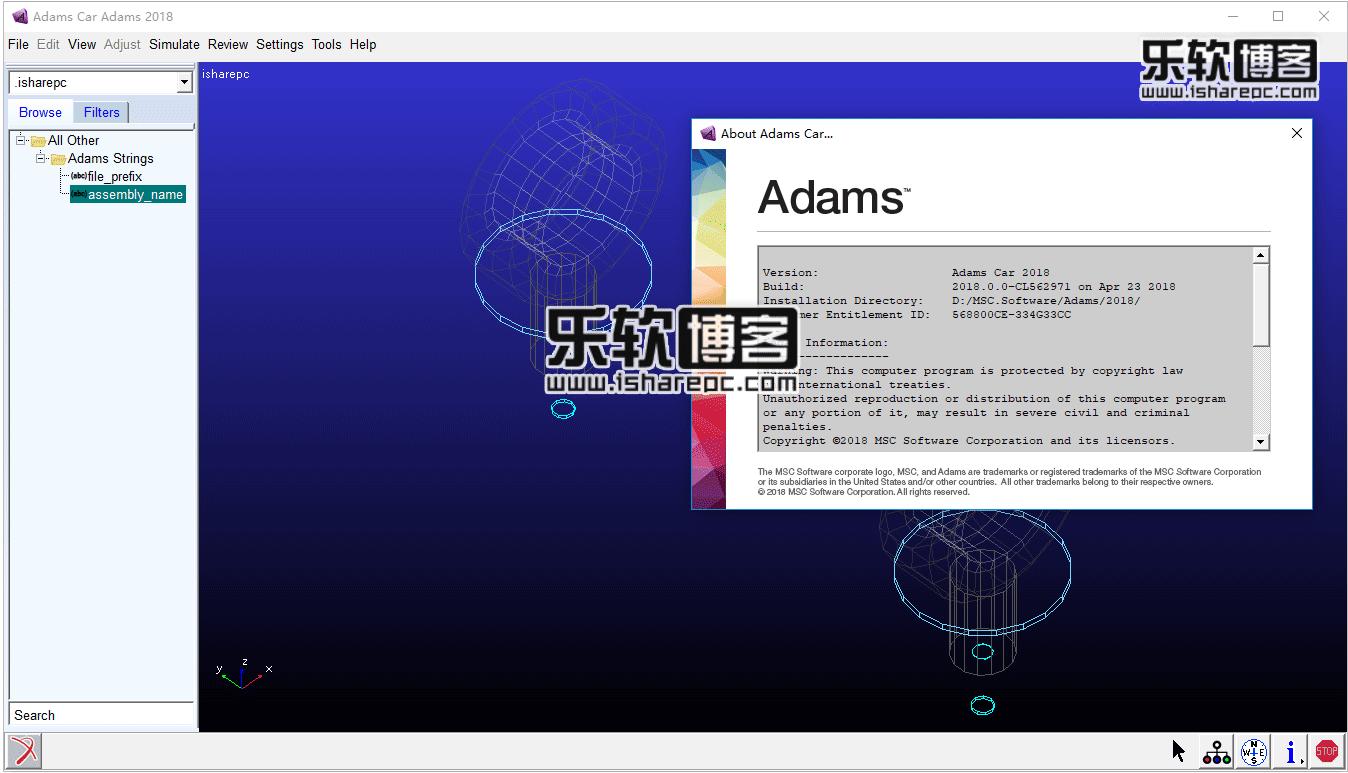 MSC Adams v2018破解版