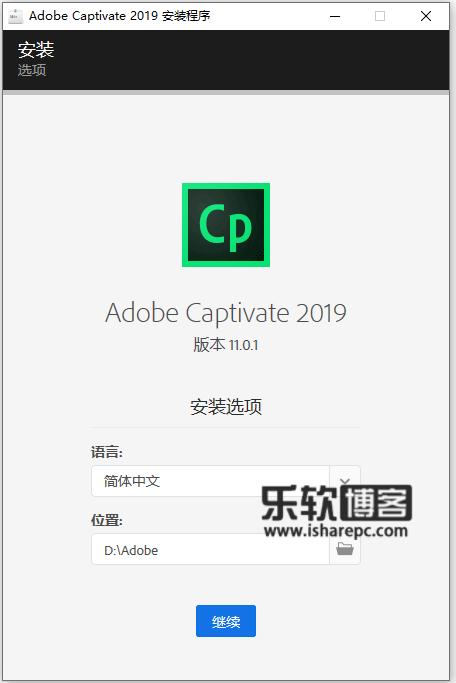 Adobe Captivate 2019中文破解版