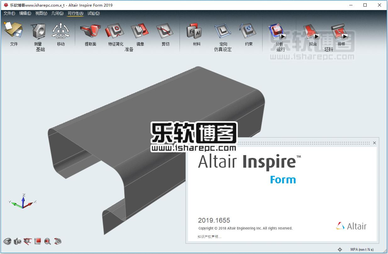 Altair Inspire Form 2019破解版