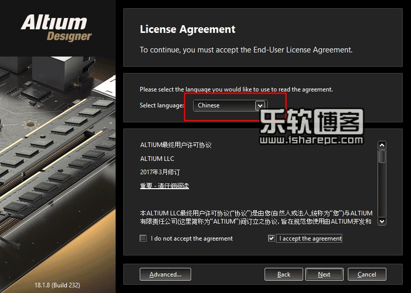 Altium Designer Beta 18安装