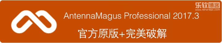 AntennaMagus Professional 2017.3官方原版+完美破解