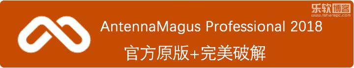 AntennaMagus Professional 2018官方原版+完美破解