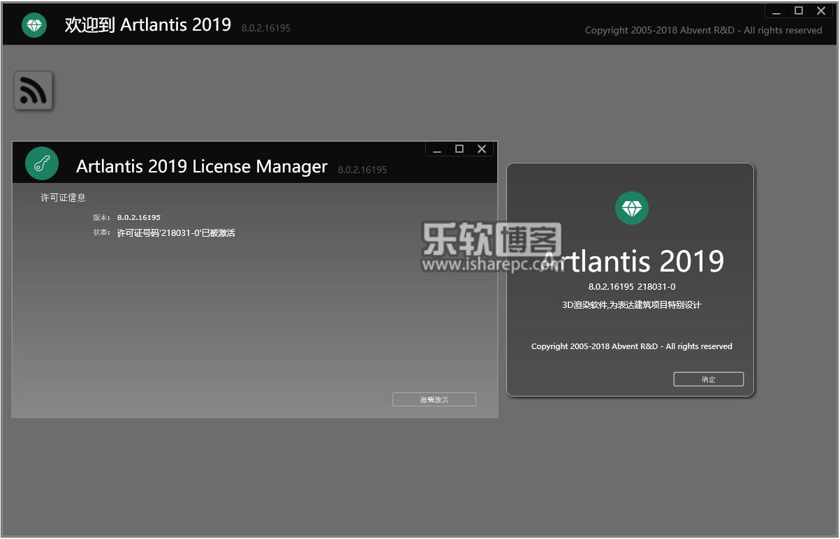 Artlantis 2019 v8.0.2中文破解版