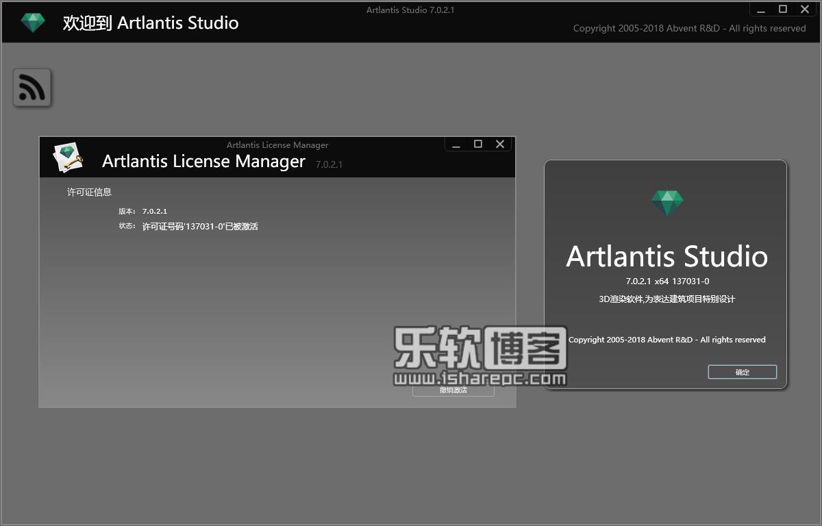 Artlantis Studio 7.0.2.1中文破解版