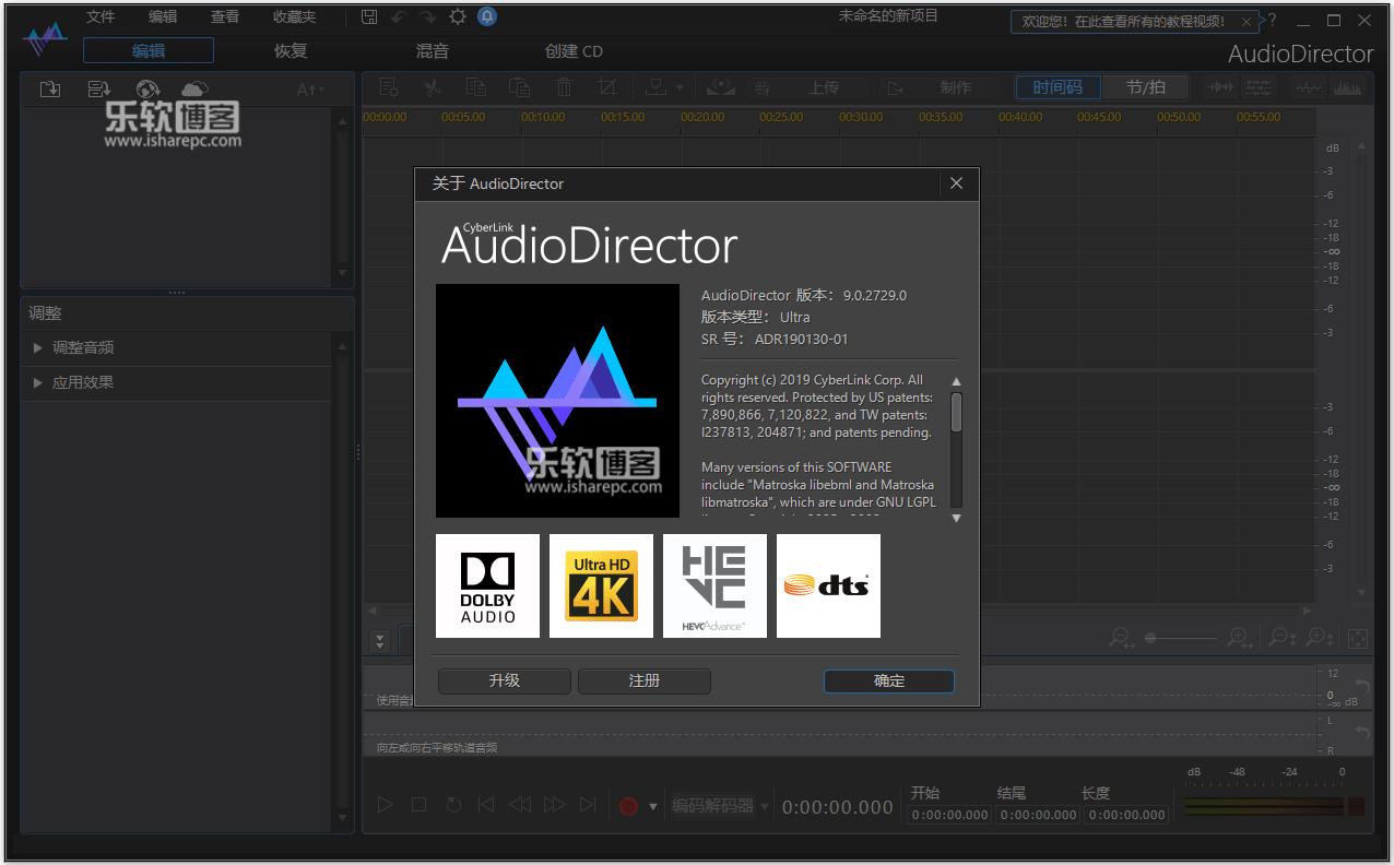 CyberLink AudioDirector Ultra 9.0.2729.0中文破解版