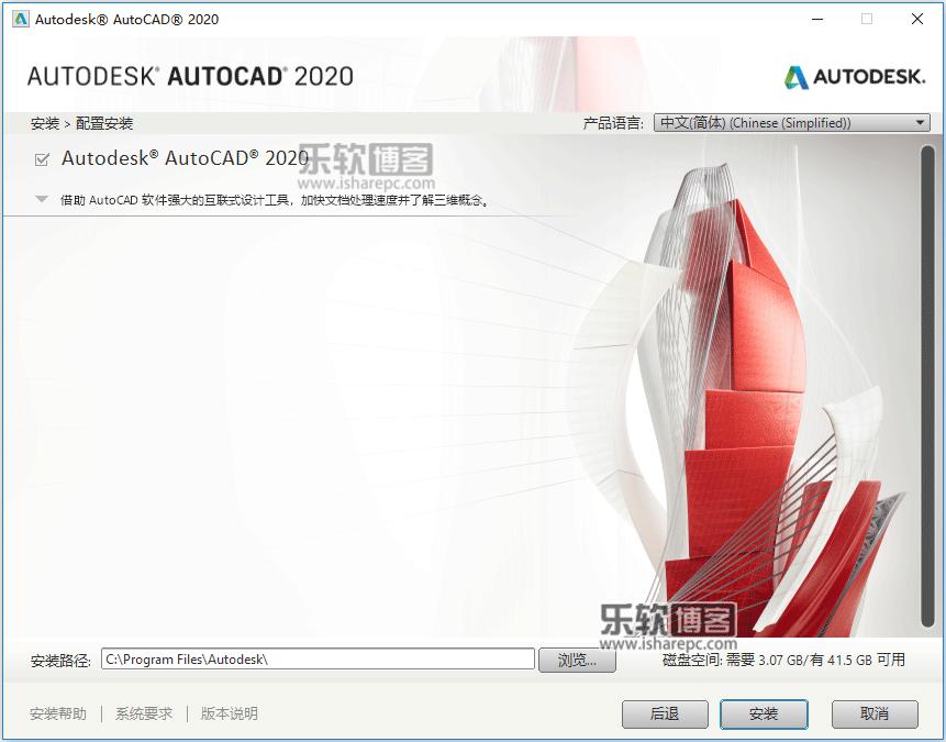 Autodesk AutoCAD 2020安装