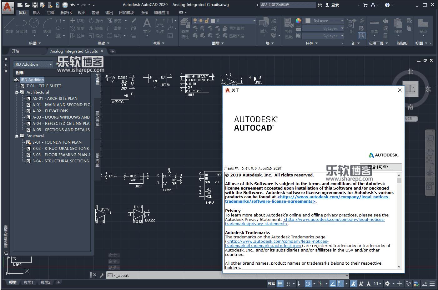 Autodesk AutoCAD 2020中文破解版