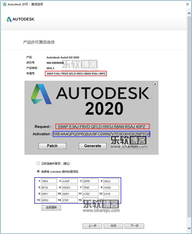 Autodesk AutoCAD 2020注册机激活