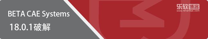 BETA CAE Systems 18.0.1官方原版+破解