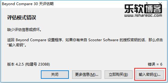 Beyond Compare 4.2.5破解