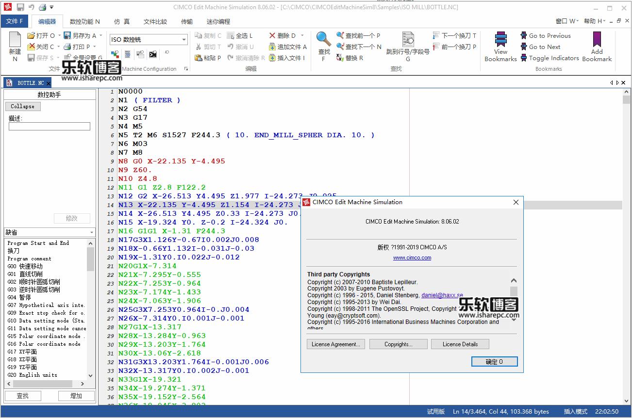 CIMCO Machine Simulation 8.06.02破解版