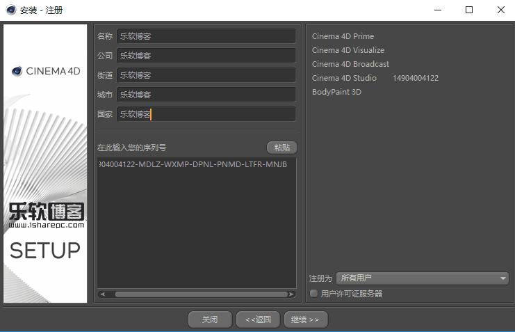 Maxon CINEMA 4D Studio R19安装