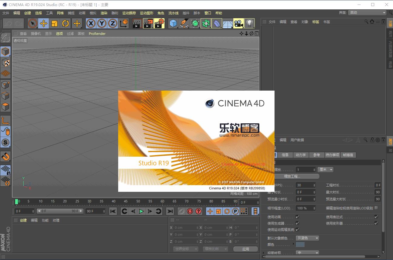 Maxon CINEMA 4D Studio R19 破解版
