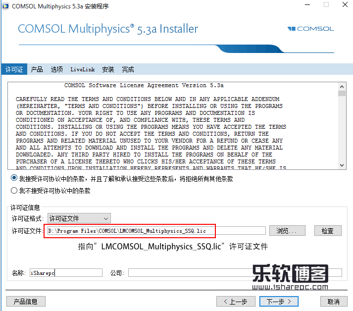 COMSOL Multiphysics 5.3a