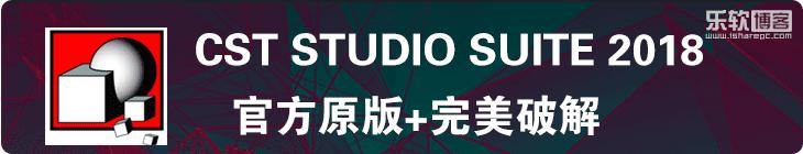 CST STUDIO SUITE 2018 官方原版+许可证破解