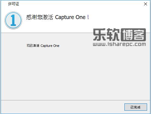 Capture One Pro 11.2