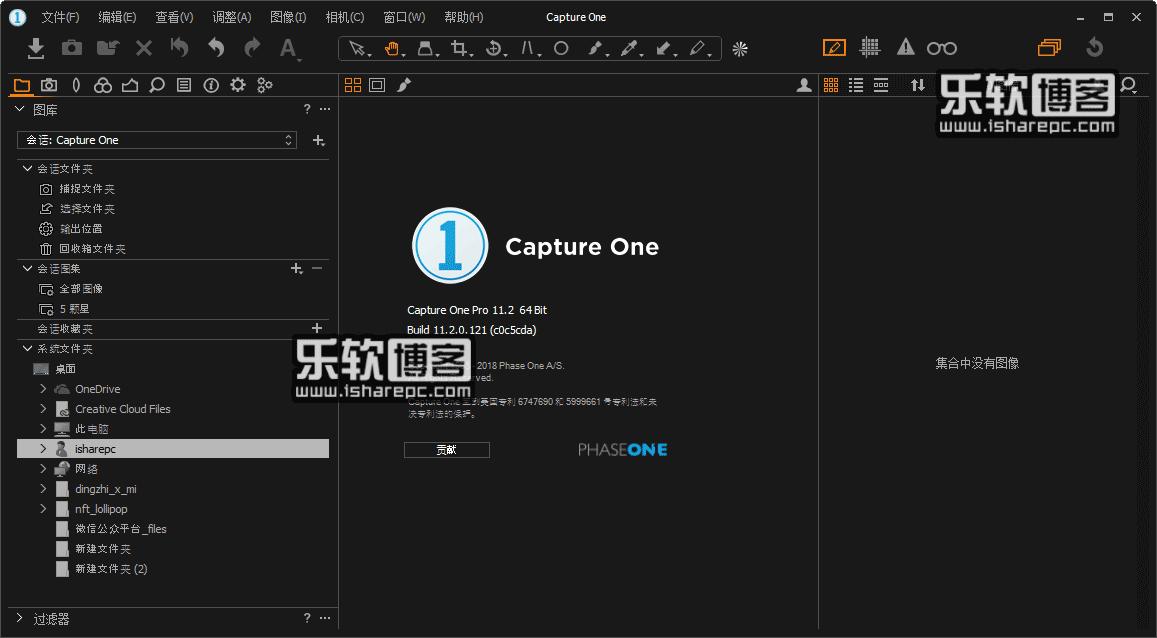 Capture One Pro 11.2破解版