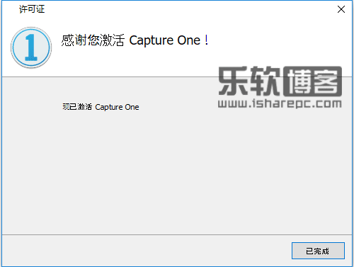 Capture One Pro 11.3.0破解版