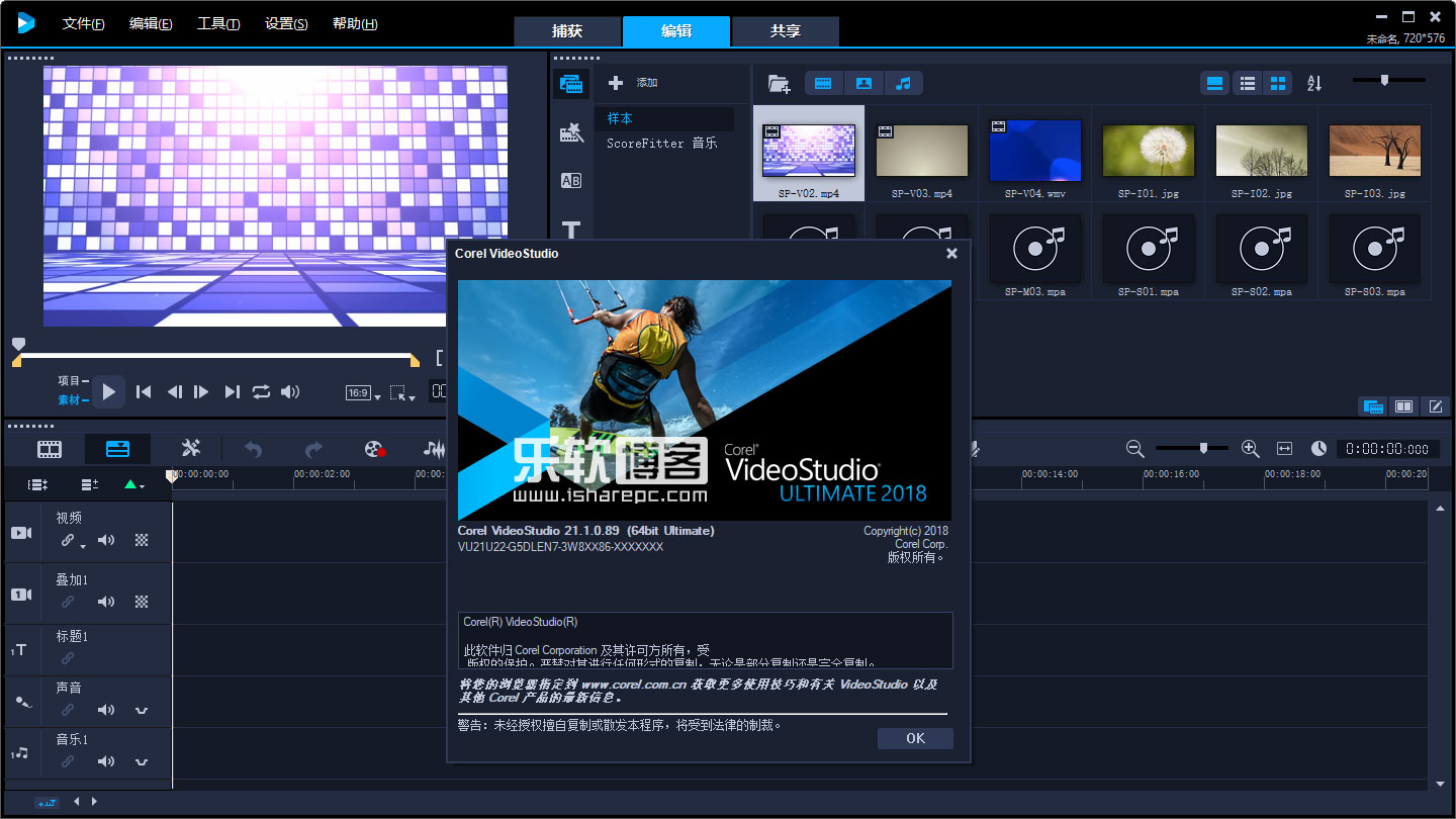 Corel VideoStudio Ultimate 2018 Crack破解