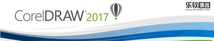 CorelDRAW Graphics Suite 2017简体中文破解版