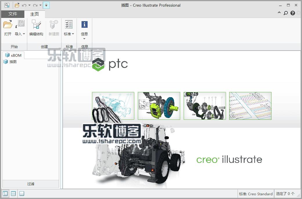 PTC Creo Illustrate 5.0破解版