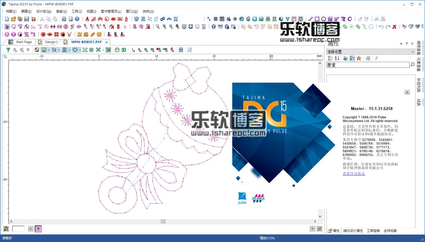 Tajima DG15 By Pulse中文破解版