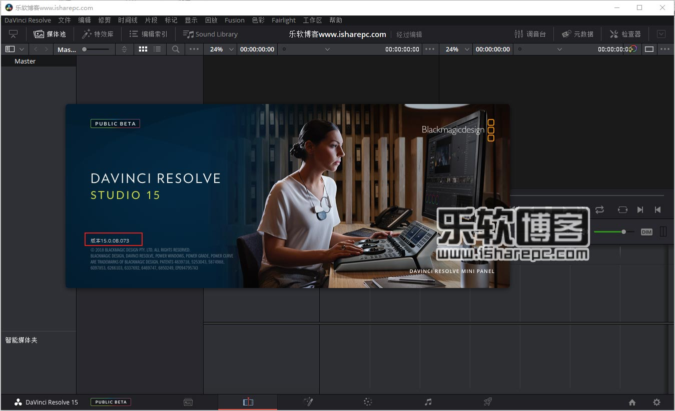 Design DaVinci Resolve Studio 15.0b7 中文破解版