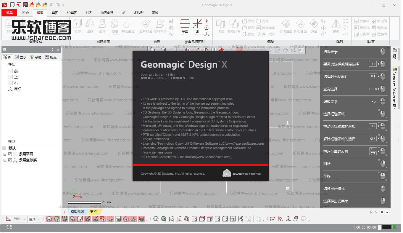 Design X 2016.2.1破解版
