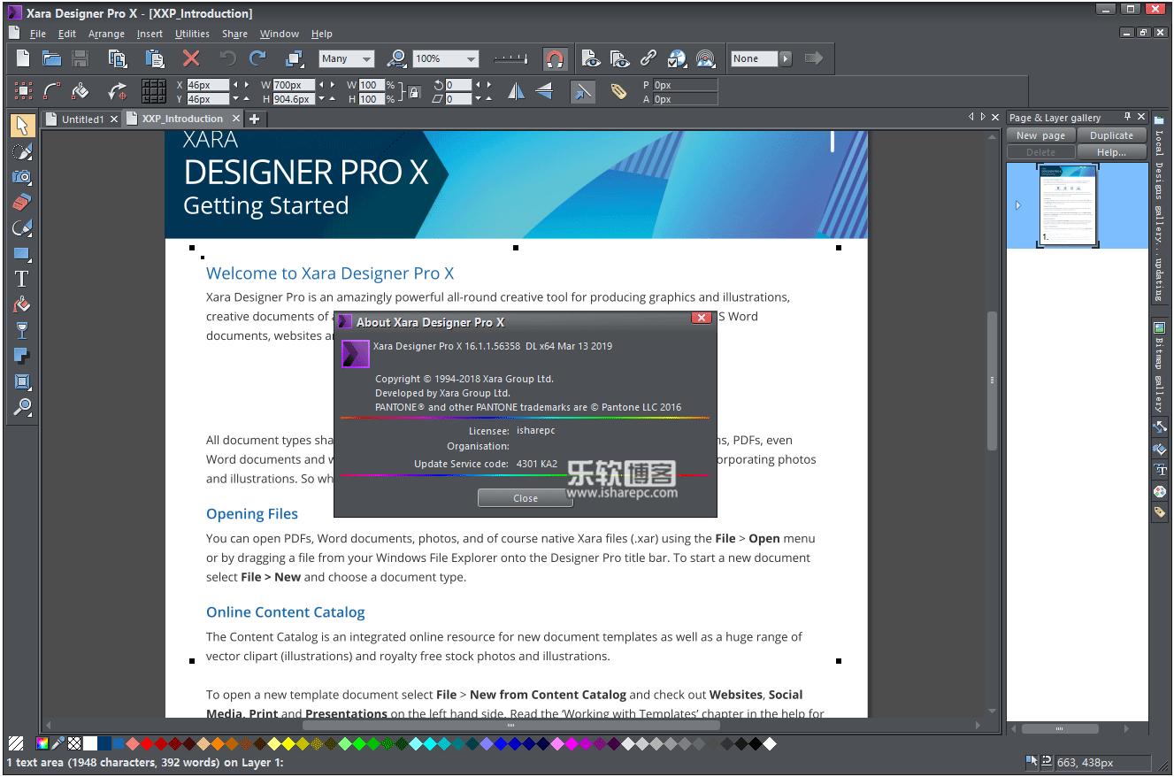 Xara Designer Pro X 16破解版