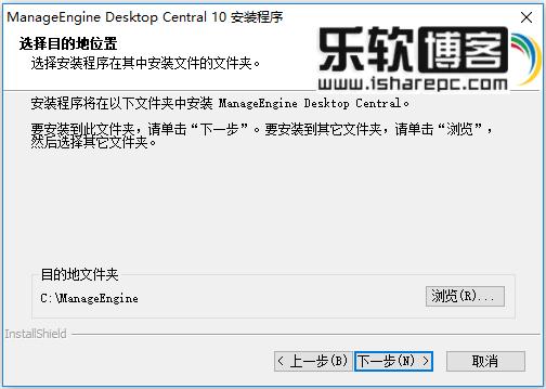 ManageEngine Desktop Central 10.0.283安装