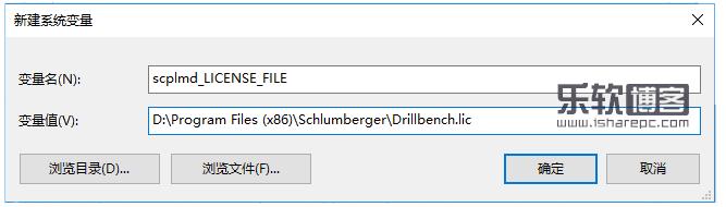 Schlumberger Drillbench 系统环境变量