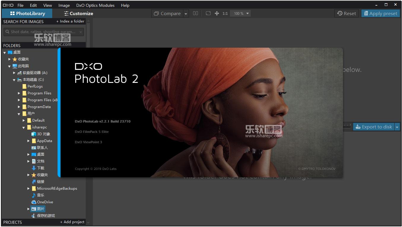 DxO PhotoLab 2.2.1破解版