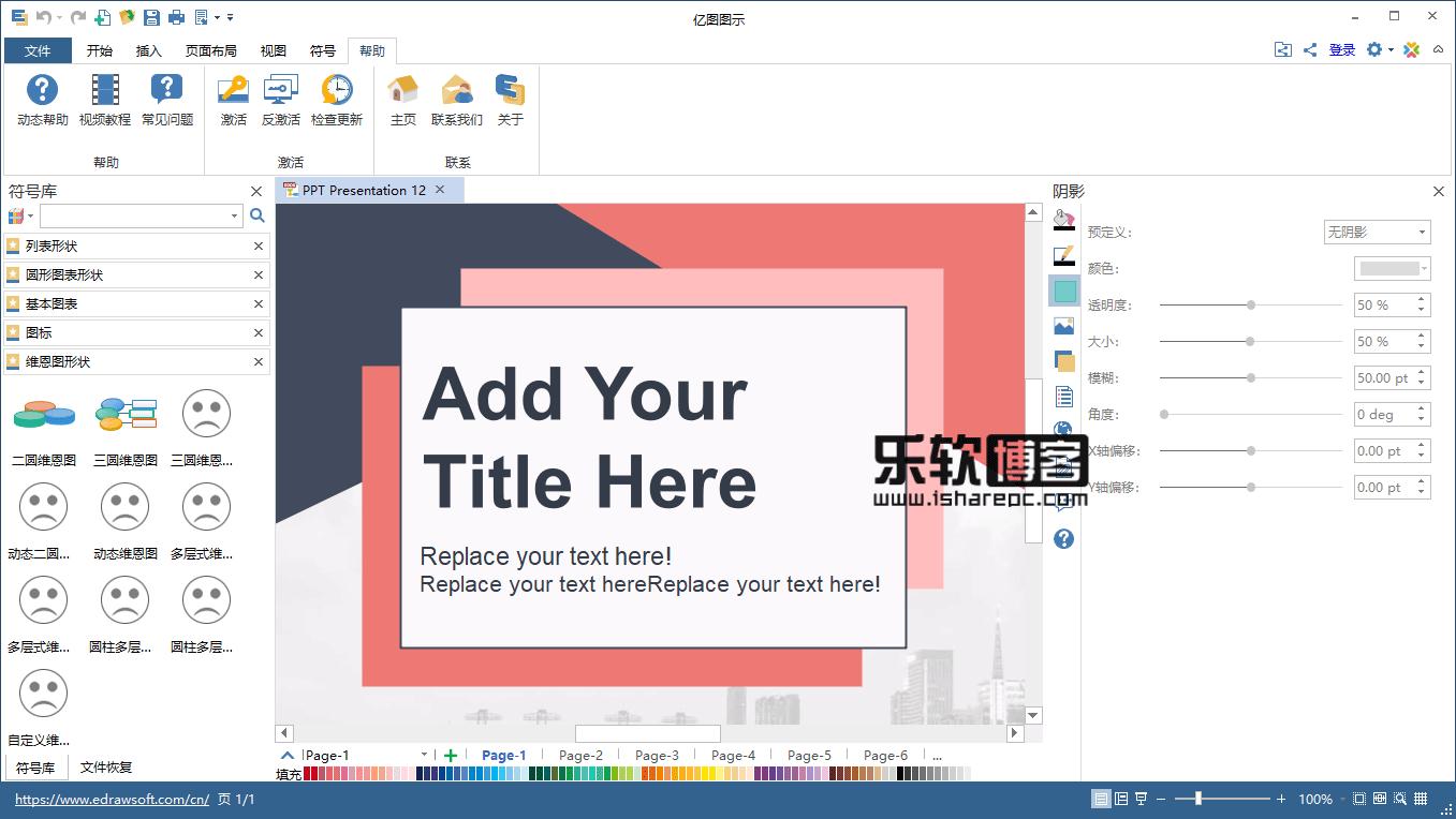 EdrawSoft Edraw Max 9.12简体中文破解版