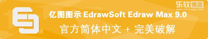 亿图图示EdrawSoft Edraw Max 9.0官方简体中文+完美破解
