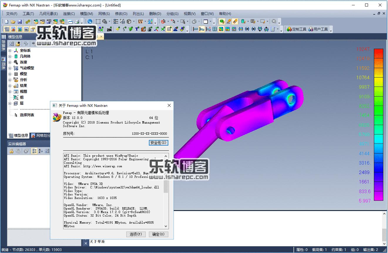 Siemens FEMAP v12.0破解版