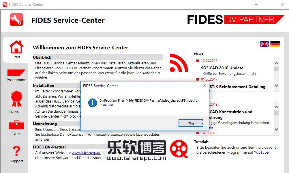 FIDES DV-Partner Suite 2017 许可证