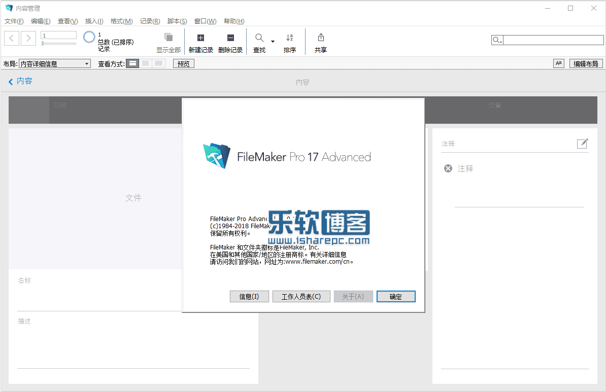 FileMaker Pro 17 Advanced破解版