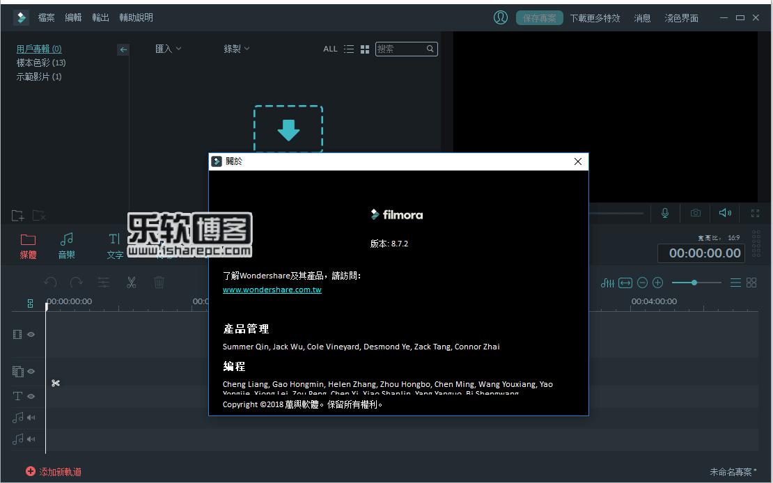 Wondershare Filmora 8.7.2.3中文破解版